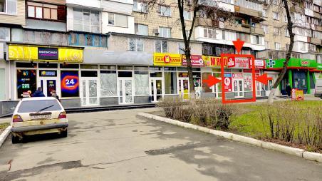 Без комиссий! ФАСАД! Торговая площадь 56м2, Кирилловская, 122