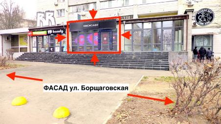 От Владельца! ФАСАД! магазин 100м2, ул Борщаговская, 210