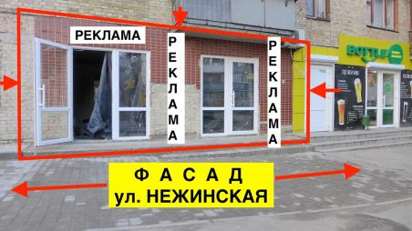Без %! ФАСАД! Траффик! Магазин/ салон / кафе 35м2 , ул Нежинская,16