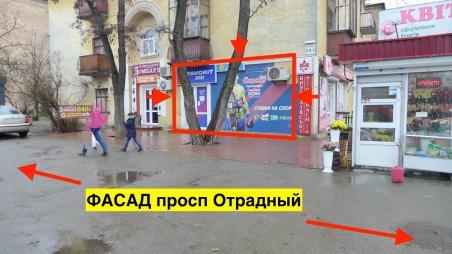 Без%! ФАСАД! Магазин /кафе /салон 30м2 Отрадный пр, 69