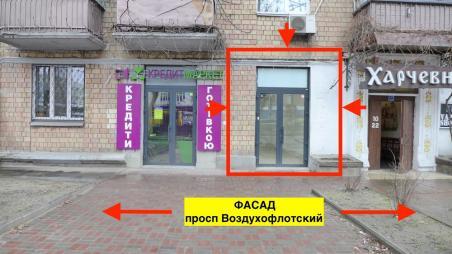 Без %! ФАСАД,  Воздухофлотский просп., 46, магазин / кафе  61м2