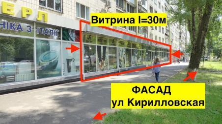 Без %! ФАСАД! Аренда магазина 173м2 ул Кирилловская, 152