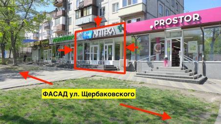 Без %! ФАСАД! Нивки, магазин / аптека  84м2 , Щербаковского, 55