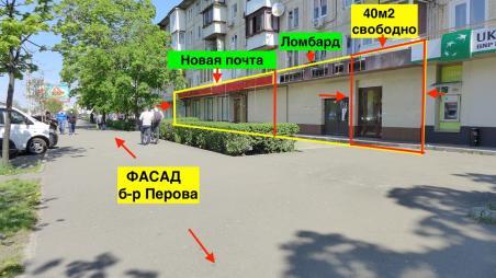 Без %! Магазин / кофейня 40м2 , б-р Перова,  24