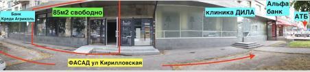 Без %! СУПЕРФАСАД! Магазин / банк / аптека 85м2 ул Кирилловская 127