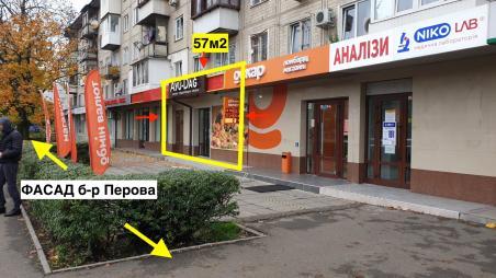 От Владельца! ФАСАД, трафик! Магазин / кафе 57м2 Перова, 24
