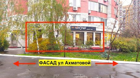 Без %! Магазин / салон / аптека 80м2 на Ахматовой, 45